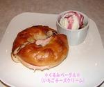06.11.18いちごチーズクリームベーグル(500).JPG